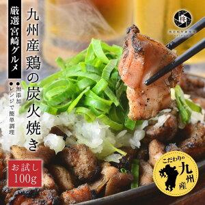炭火焼き鳥 宮崎県産 地鶏 100g (100g×1) 温めるだけ 送料無料 お取り寄せグルメ 肉 ギフト 贈り物 惣菜 おつまみ 通販 冷凍食品