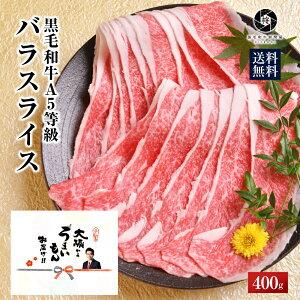 A5等級 黒毛和牛 400g バラ肉 和牛 お肉 A5 ギフト お取り寄せ しゃぶしゃぶ すき焼き お歳暮