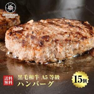 牛肉 肉 黒毛和牛 贅沢 ハンバーグ 15個 (150g×15) 高級 お肉 A5等級 国産牛 惣菜 大容量 送料無料 お取り寄せグルメ ギフト 贈り物 通販 冷凍食品