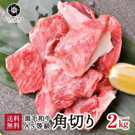 A5等級 黒毛和牛角切り牛肉 2000g 和牛 お肉 A5 ギフト お取り寄せ 煮込み お歳暮