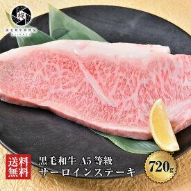 A5等級 黒毛和牛 サーロインステーキ 720g 牛肉 焼肉 国産 バーベキュー ステーキ ギフト お歳暮