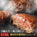 【黒毛和牛 無添加ハンバーグ 150g】黒毛和牛 ハンバーグ 150g 10個セット A5 A4 和牛 牛肉 極上 霜降り 手捏ね 手造…