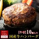 【国産牛100% お肉屋さんの本気ハンバーグ 1500g】国産牛 ハンバーグ 牛肉 1500g 10個セット 手捏ね 手造り 10個販売…