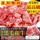 【黒毛和牛切り落とし】送料無料 黒毛和牛 切り落とし A5 A4 和牛 牛肉 極上 霜降り スライス 400g (200g×2) 肉 ギフ…