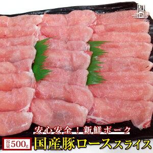 【国産 豚ロース スライス 500g】 豚肉 スライス 豚ロース ロース 生姜焼き 豚肉 ぶた肉 国産豚 ご家庭用 スライス 500g 冷凍 鍋 しゃぶしゃぶ 野菜炒め 焼肉 豚 ロース肉 スライス 生活応援