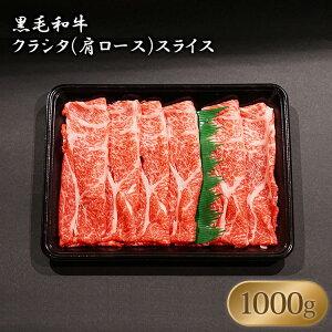 【黒毛和牛 クラシタ(肩ロース)スライス 1000g】すき焼き しゃぶしゃぶに ◆おいしいお肉の店 和牛の郷