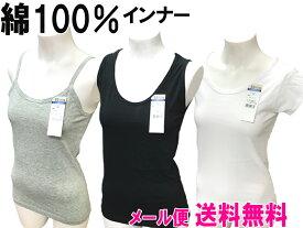 メール便 送料無料 綿100%インナー キャミソール、タンクトップ、フレンチ袖/肌着/ストレッチ/特価/安い/セール/SALE/無地/レディース