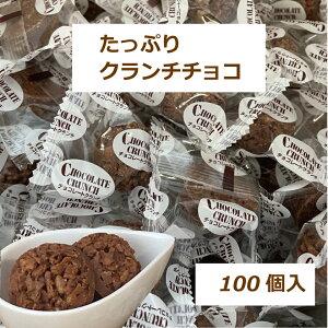 送料無料 訳あり チョコクランチ たっぷり チョコ 訳アリ チョコレート 格安 買い回り 買いまわり