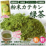 私の一番・粉末カテキン緑茶