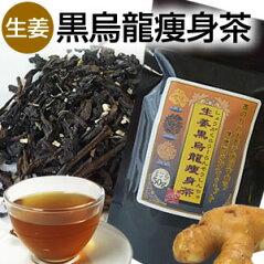 生姜黒烏龍痩身茶