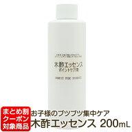 蒸留木酢液配合スキンケアエッセンス