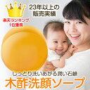 木酢保湿洗顔・ボディ石けん120g乾燥肌・イボ・カサカサ・ジクジク・赤ちゃん・赤ちゃん頭皮・子供・敏感肌・ご高齢者…
