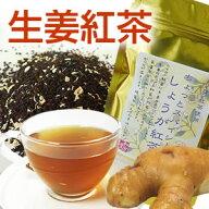 ちょっとスパイシーな生姜紅茶