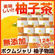 柚子茶12本