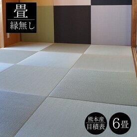 [畳替え]畳新調・へり無し畳 【目積表】 6畳(半畳12枚)(ダイケンボード床 厚み55・60mm)