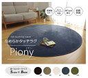 円形 洗えるラグカーペット【ピオニー】ホットカーペット対応サイズ  約185cm丸カラー「ブラウン」「ベージュ」「アイボリー」「ブル…