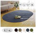 楕円形 洗えるラグカーペット【ピオニー】 ホットカーペット対応サイズ  約100×140cm楕円 カラー「ブラウン」「ベージュ」「アイボ…
