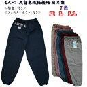 久留米織 モンペ もんぺ 婦人 レディース 無地 紬地 綿100% 7色 日本製 作業着 ホームウェアー ガーデニング 母の日