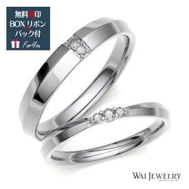 結婚指輪 マリッジリング ペアリング プラチナ ペア 2本セット 天然ダイヤ ブライダル ペア結婚指輪 pt900 文字入れ 刻印 可能 婚約 結婚式 ブライダル ウエディング ギフト レディース メンズ セット価格 送料無料 彼女 カップル お揃い 人気 ランキング