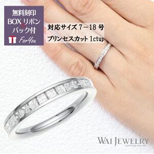 婚約指輪 人気のプリンセスカット 隙間なくセッティング 自社製造なのでご希望のサイズで制作可能 稀少ダイヤモンド 刻印無料 フルエタニティリング(1.0ctUP保証)レール留め 母の日 ギフ