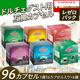 ドルチェグスト カプセル カラーロ 互換 コーヒーカプセル 互換カプセル レゼロパック 96カプセル (16カプセル×6箱) イタリア製 1杯50円 set1