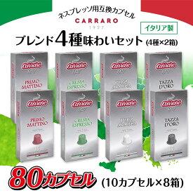 20%OFF 賞味期限短い商品あり ネスプレッソ カプセル カラーロ 互換 コーヒーカプセル アルゼント ブレンド4種アソートパック 80カプセル(10カプセル×8箱)