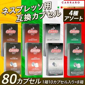 ネスプレッソ カプセル コーヒーカラーロ 互換 コーヒーカプセル クラシコシリーズ 80カプセルパック (10カプセル×8箱) イタリア製