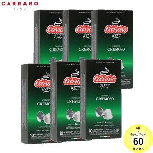 ネスプレッソ カプセル コーヒーカラーロ 互換 コーヒーカプセル クラシコシリーズ ビゴロソ 60カプセル入り イタリア製