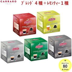 ドルチェグスト カプセル コーヒーカラーロ 互換 コーヒーカプセル ブレンド4種+レモンティー1種 組合せパック 80カプセル(16カプセル×5箱) set4