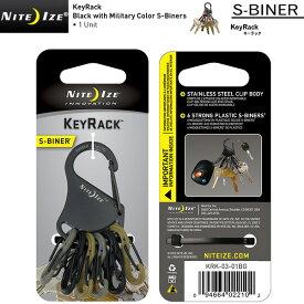 【NITE IZE ナイトアイズ】 S-BINER KEYRACK (エスビナーキーラック) Black with Military Color S-Biners 【キーホルダー】【キーリング】/ ミリタリー