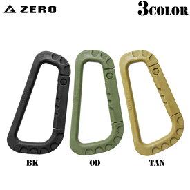 【20%OFFセール開催中】ZERO ゼロ ZC-87 ミリタリー ZERO CARABINER カラビナ 3色 【キーホルダー】【ZC-87】/ ギフト