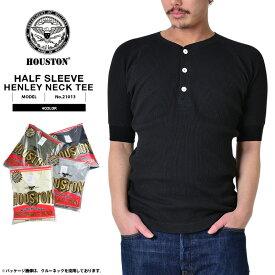 【22%OFFセール開催中】HOUSTON ヒューストン 1/2 SLEEVE サーマル ヘンリーネック パックTシャツ【21013】メンズ ミリタリー インナー サーマルウェア 5分袖 五分袖/ 春 【キャッシュレス5%還元対象品】