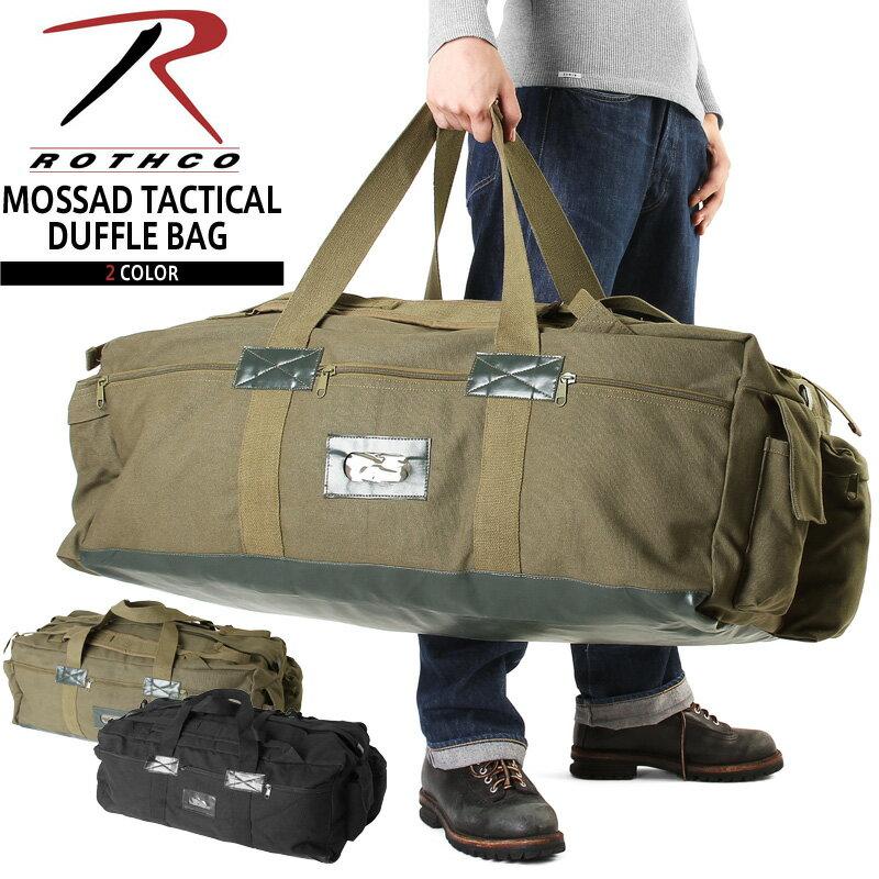 【20%OFF】メンズ ミリタリー バッグ / ROTHCO ロスコ 8136 MOSSAD TACTICAL DUFFLE BAG モサッド タクティカル ダッフルバッグ 2色《WIP》 ミリタリー 男性 旅行 ギフト プレゼント