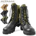 """【15%OFFセール開催中】ALTAMA アルタマ JUNGLE PX 10.5"""" ジャングルブーツ/ミリタリー 軍物 メンズ  ギフト"""
