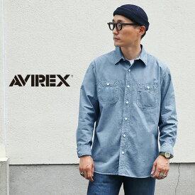 【ポイント10倍】AVIREX アビレックス 6165134 デイリーウェア シャンブレーシャツ / デイリー 定番 着心地 シャンブレー 【クーポン対象外】
