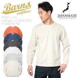 BARNS OUTFITTERS バーンズ アウトフィッターズ BR-3043 ヴィンテージ L/S Vガゼット クルーネックTシャツ / 【送料無料】【Sx】MADE IN JAPAN 日本製 COZUN 小寸編み