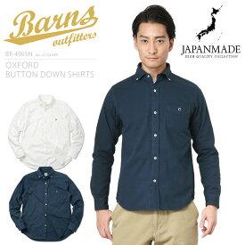 BARNS OUTFITTERS バーンズ アウトフィッターズ BR-4965N オックスフォード ボタンダウンシャツ/ 【送料無料】【Sx】MADE IN JAPAN 日本製 OXFORD ワイドスブレット アメカジ 定番