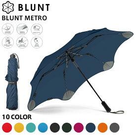 【18%OFFクーポン対象品】【今だけポイント2倍】BLUNT ブラント METRO メトロ アンブレラ 傘 / 世界最強の傘 丈夫 天蓋構造 裏返りなし 風に強い 梅雨 熱中症対策【Sx】