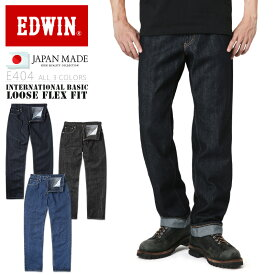 【20%OFFセール開催中】EDWIN エドウィン E404 INTERNATIONAL BASIC デニム ジーンズ ルーズストレート 日本製 MADE IN JAPAN