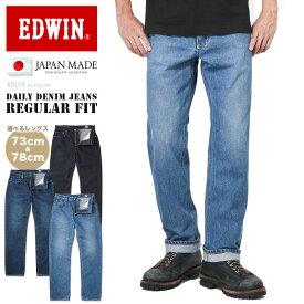 【20%OFFセール開催中】EDWIN エドウィン EDL03 デイリーデニムジーンズ レギュラーフィット 日本製/ミリタリー 軍物 メンズ  【キャッシュレス5%還元対象品】