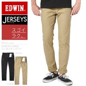 【20%OFFセール開催中】EDWIN エドウィン ERK32 JERSEYS ジャージーズ スリムテーパード チノパンツ/ミリタリー 軍物 メンズ  ギフト