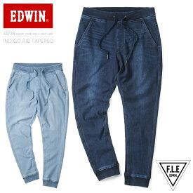 EDWIN エドウィン ES738 F.L.E(フリー)インディゴ リブテーパード ジョガーパンツ