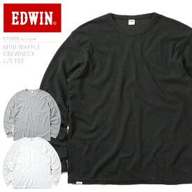 EDWIN エドウィン ET5808 ミニワッフル クルーネック 長袖 Tシャツ【キャッシュレス5%還元対象品】