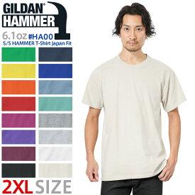 【メーカー取次】【2XLサイズ】GILDAN ギルダン HA00 6.1oz S/S HAMMER(ハンマー)Tシャツ Japan Fit【Sx】【キャッシュレス5%還元対象品】