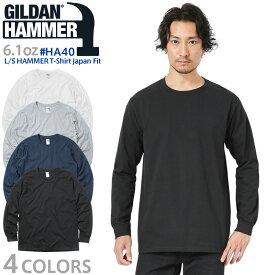 【メーカー取次】【XS〜XLサイズ】GILDAN ギルダン HA40 6.1oz L/S HAMMER(ハンマー)長袖 Tシャツ Japan Fit【Sx】