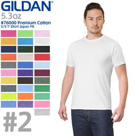 【メーカー取次】【XS〜XLサイズ】 GILDAN ギルダン 76000 Premium Cotton 5.3oz S/S アダルトTシャツ Japan Fit #2(106〜295) 【クーポン対象外】メンズ ミリタリー