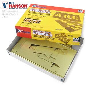【最大18%OFFクーポン対象品】C.H.HANSON C.H.ハンソン 真鍮製 ブラス ステンシルプレート【5インチ】46ピース 英数字セット