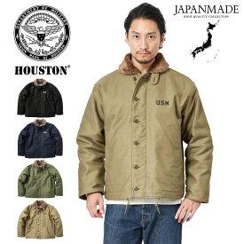 【今だけ20%OFF大特価】HOUSTON ヒューストン N-1デッキジャケット スタンダードモデル 5N-1 日本製