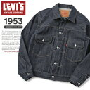 """LEVI'S VINTAGE CLOTHING 70507-0062 1953年モデル TYPE II デニム ジャケット""""2nd""""RIGID / リーバイス ビンテージ…"""