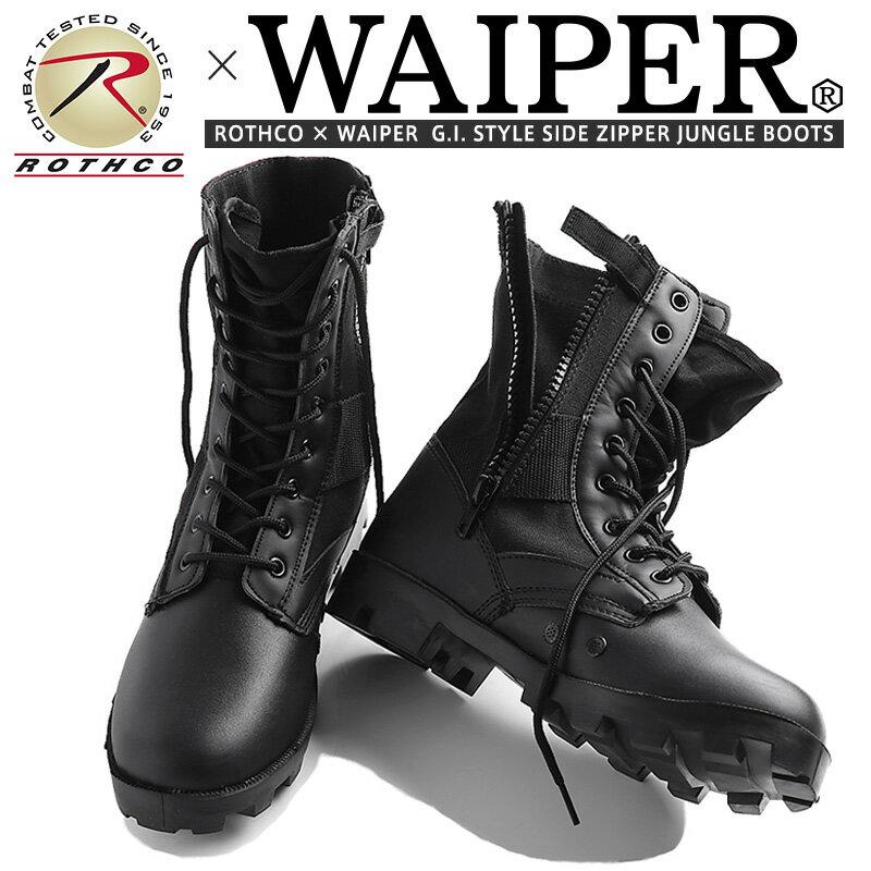 WAIPER別注 ROTHCO 米軍 G.I.サイドジッパー ジャングルブーツ ブラック《WIP》